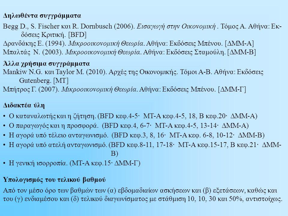 Υπολογισμός του τελικού βαθμού Από τον μέσο όρο των βαθμών των (α) εβδομαδιαίων ασκήσεων και (β) εξετάσεων, καθώς και του (γ) ενδιαμέσου και (δ) τελικού διαγωνίσματος με στάθμιση 10, 10, 30 και 50%, αντιστοίχως.