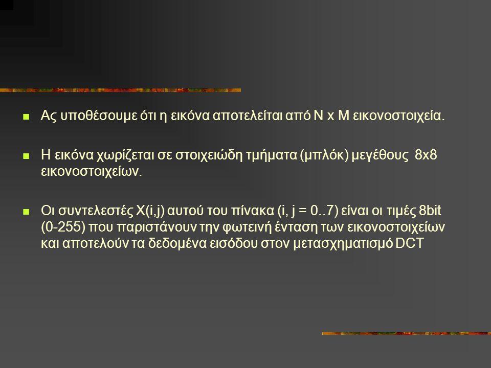 Ας υποθέσουμε ότι η εικόνα αποτελείται από Ν x M εικονοστοιχεία. Η εικόνα χωρίζεται σε στοιχειώδη τμήματα (μπλόκ) μεγέθους 8x8 εικονοστοιχείων. Οι συν