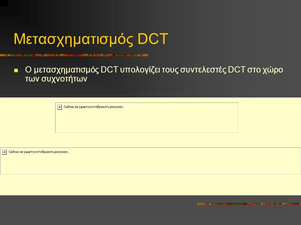 Συντελεστές DCT Οι συντελεστές αυτοί δηλώνουν τη σχετική βαρύτητα κάθε συχνότητας που συμβάλει στη σύνθεση του διακριτού σήματος της εικόνας και έχουν πραγματικές ακέραιες τιμές 1024589312245122775312 7854982151128261247 64130310475241758 5121997524126 4 17645271610240 122641285200 89884546210 2362820010 u v 0,0 7,7