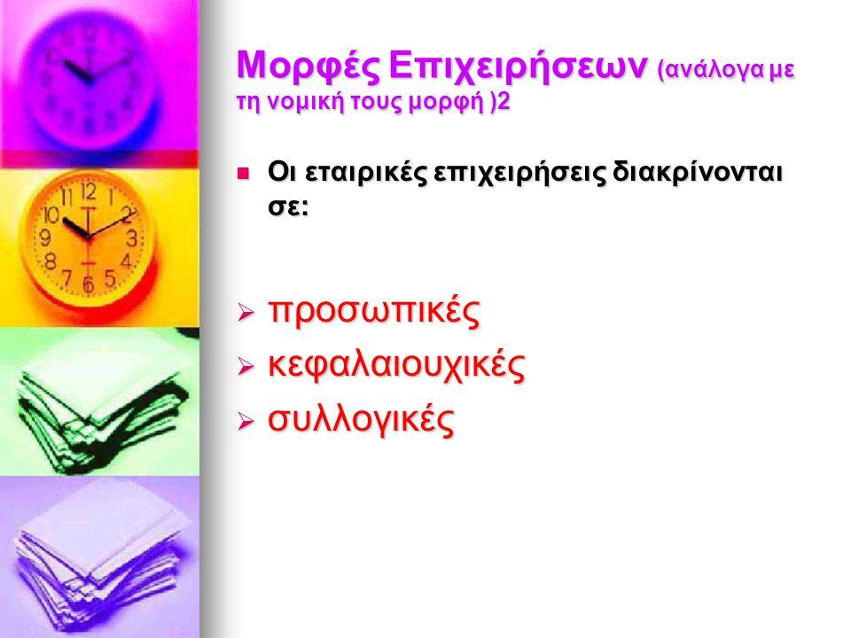 Μορφές Επιχειρήσεων (ανάλογα με τη νομική τους μορφή )2 Οι εταιρικές επιχειρήσεις διακρίνονται σε: Οι εταιρικές επιχειρήσεις διακρίνονται σε:  προσωπ