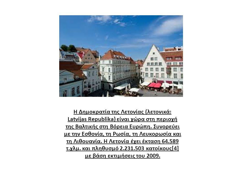 Η Δημοκρατία της Λετονίας (λετονικά: Latvijas Republika) είναι χώρα στη περιοχή της Βαλτικής στη Βόρεια Ευρώπη. Συνορεύει με την Εσθονία, τη Ρωσία, τη