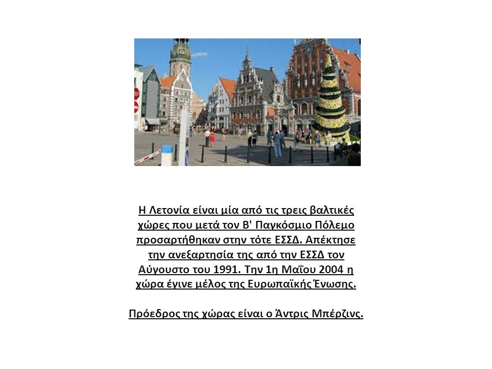 Η Λετονία είναι μία από τις τρεις βαλτικές χώρες που μετά τον Β' Παγκόσμιο Πόλεμο προσαρτήθηκαν στην τότε ΕΣΣΔ. Aπέκτησε την ανεξαρτησία της από την Ε
