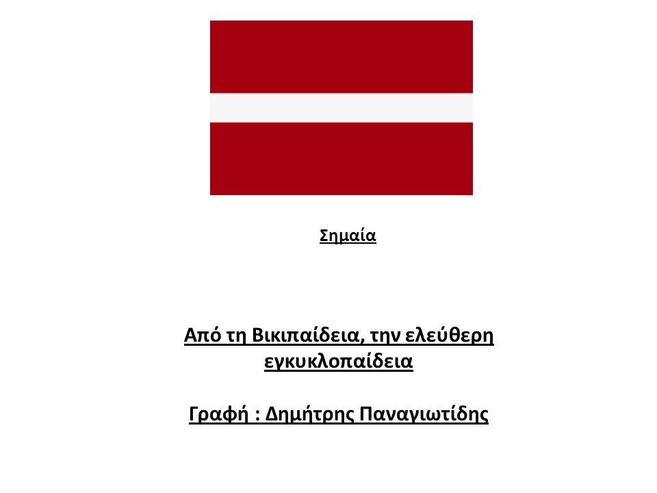 Από τη Βικιπαίδεια, την ελεύθερη εγκυκλοπαίδεια Γραφή : Δημήτρης Παναγιωτίδης Σημαία