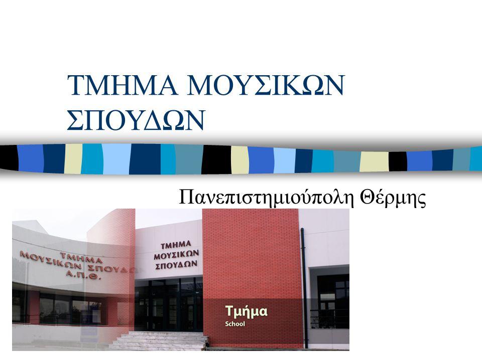 Το Τμήμα μας Το T μήμα M ουσικών Σπουδών της Σχολής K αλών T εχνών διανύει φέτος τον 27o χρόνο λειτουργίας του.