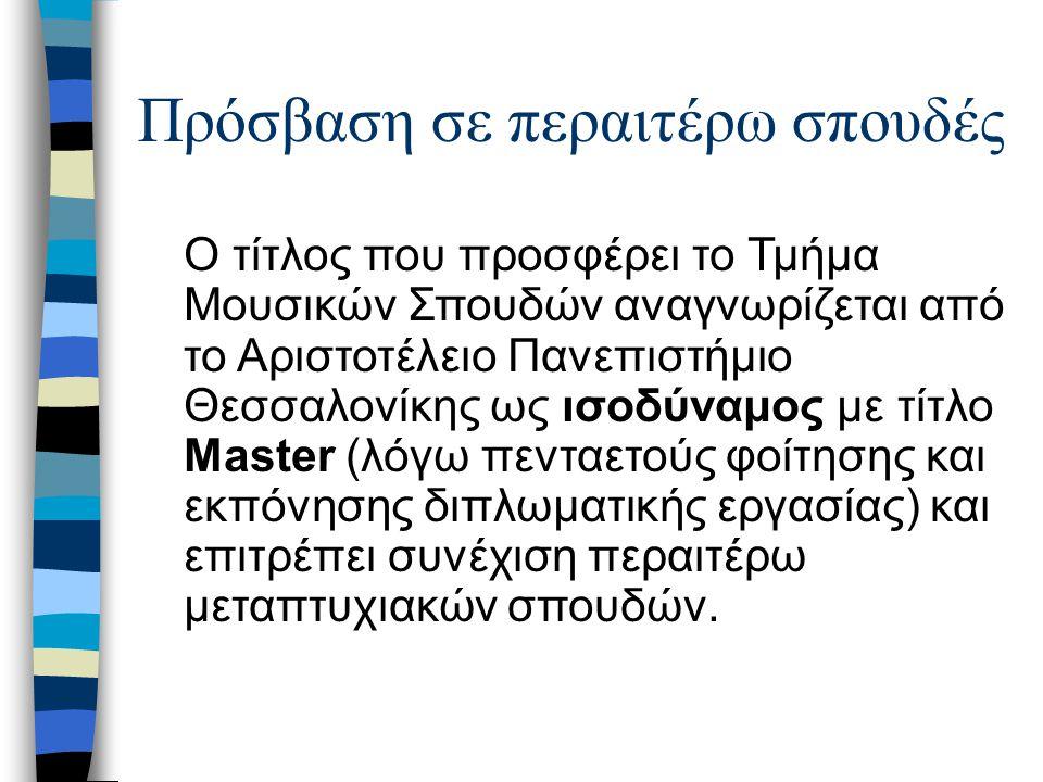 Πρόσβαση σε περαιτέρω σπουδές Ο τίτλος που προσφέρει το Τμήμα Μουσικών Σπουδών αναγνωρίζεται από το Αριστοτέλειο Πανεπιστήμιο Θεσσαλονίκης ως ισοδύναμ