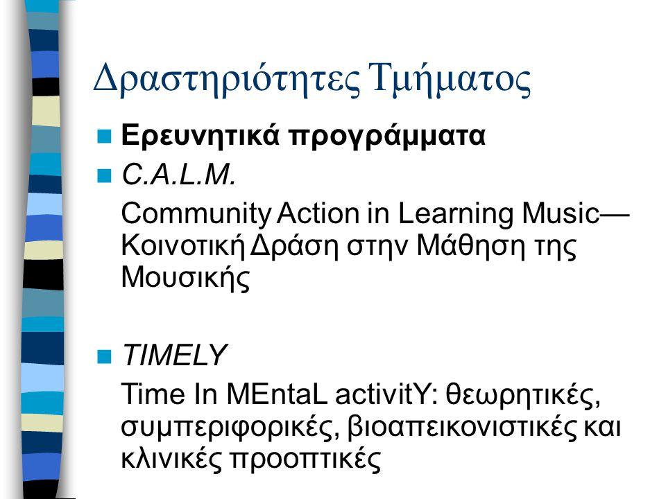 Δραστηριότητες Τμήματος Ερευνητικά προγράμματα C.A.L.M. Community Action in Learning Music— Kοινοτική Δράση στην Μάθηση της Μουσικής TIMELY Time In ME