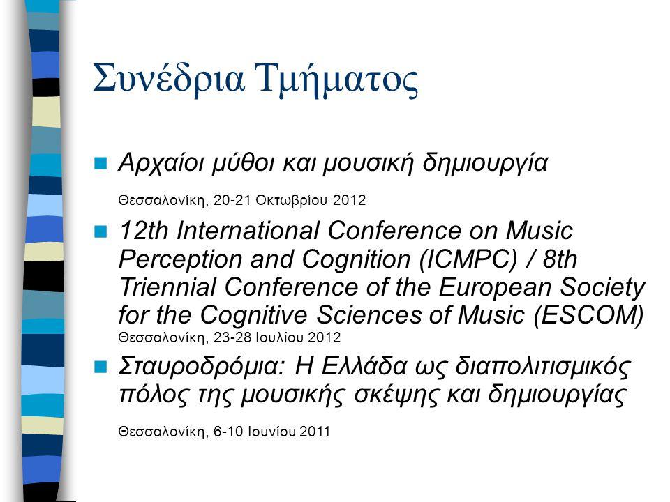 Συνέδρια Τμήματος Αρχαίοι μύθοι και μουσική δημιουργία Θεσσαλονίκη, 20-21 Οκτωβρίου 2012 12th International Conference on Music Perception and Cognition (ICMPC) / 8th Triennial Conference of the European Society for the Cognitive Sciences of Music (ESCOM) Θεσσαλονίκη, 23-28 Ιουλίου 2012 Σταυροδρόµια: Η Ελλάδα ως διαπολιτισµικός πόλος της µουσικής σκέψης και δηµιουργίας Θεσσαλονίκη, 6-10 Ιουνίου 2011