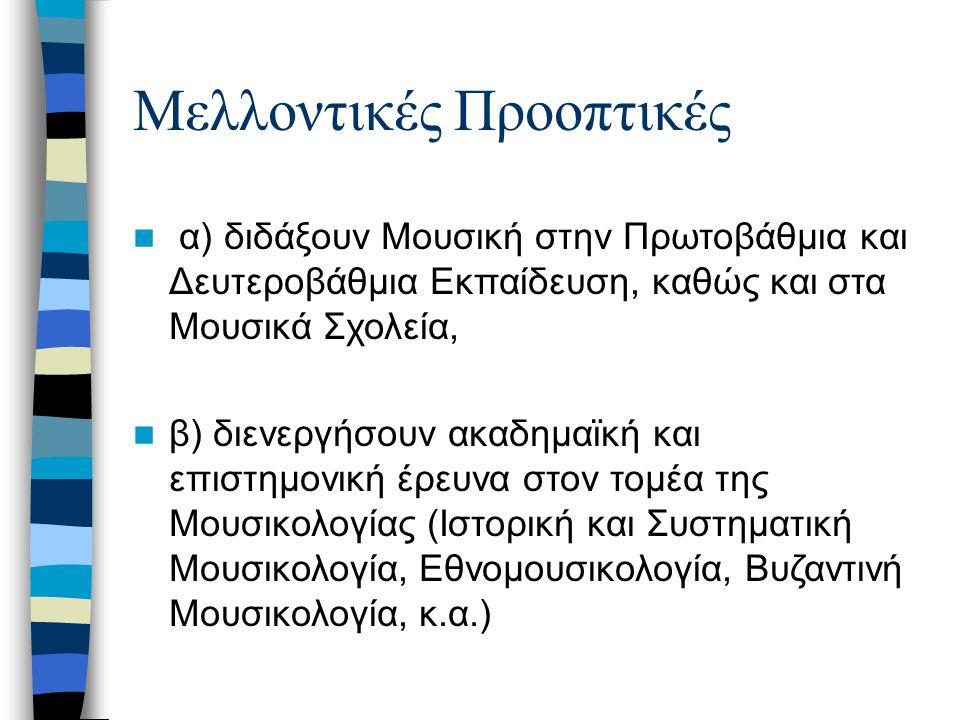 Μελλοντικές Προοπτικές α) διδάξουν Μουσική στην Πρωτοβάθμια και Δευτεροβάθμια Εκπαίδευση, καθώς και στα Μουσικά Σχολεία, β) διενεργήσουν ακαδημαϊκή και επιστημονική έρευνα στον τομέα της Μουσικολογίας (Ιστορική και Συστηματική Μουσικολογία, Εθνομουσικολογία, Βυζαντινή Μουσικολογία, κ.α.)