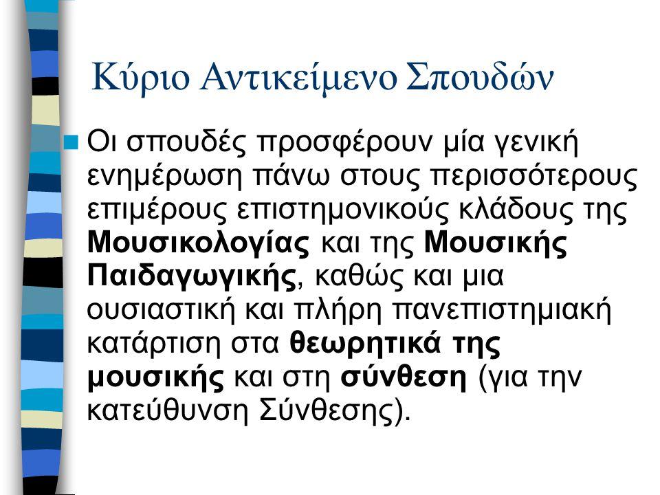 Πρόσβαση σε περαιτέρω σπουδές Ο τίτλος που προσφέρει το Τμήμα Μουσικών Σπουδών αναγνωρίζεται από το Αριστοτέλειο Πανεπιστήμιο Θεσσαλονίκης ως ισοδύναμος με τίτλο Master (λόγω πενταετούς φοίτησης και εκπόνησης διπλωματικής εργασίας) και επιτρέπει συνέχιση περαιτέρω μεταπτυχιακών σπουδών.