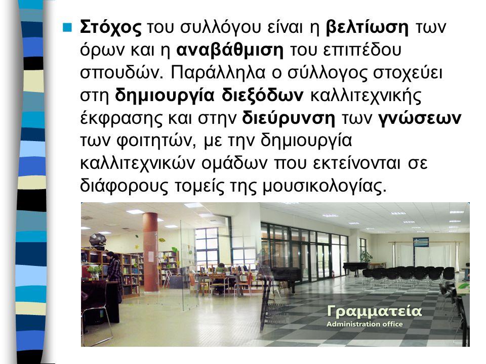 Εργαστήρια Tο Εργαστήρι Σύγχρονης Μουσικής (Contemporary Music Lab) ιδρύθηκε τον Σεπτέμβριο του 2009 στο Τμήμα Μουσικών Σπουδών της Σχολής Καλών Τεχνών του Αριστοτελείου Πανεπιστημίου Θεσσαλονίκης με σκοπό την εξυπηρέτηση ερευνητικών, εκπαιδευτικών και καλλιτεχνικών ανάγκων του Τμήματος.