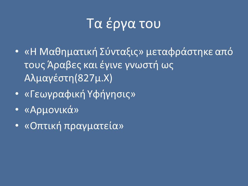 Αλμαγέστη Η Αλμαγέστη αποτελεί το πρώτο και μεγαλύτερο βιβλίο του Πτολεμαιου( σώθηκε ολόκληρο) Περιέχει τις μελέτες του ήλιου, της σελήνης και των πλανητών Περιγράφονται όλα τα γνωστά φαινόμενα του γεωκεντρισμού