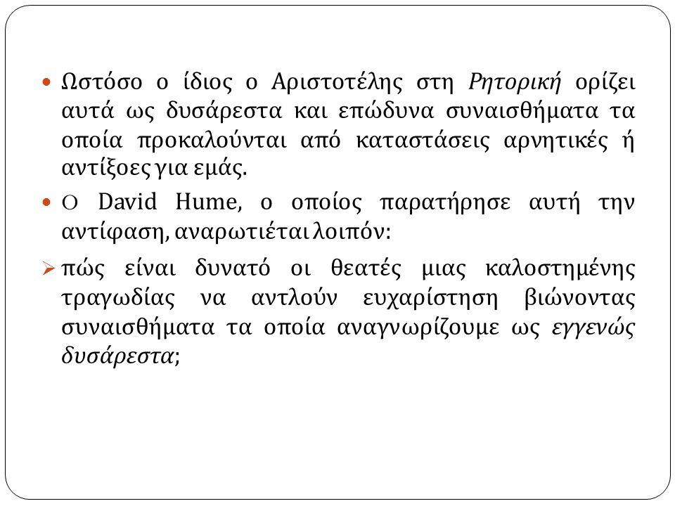 Ωστόσο ο ίδιος ο Αριστοτέλης στη Ρητορική ορίζει αυτά ως δυσάρεστα και επώδυνα συναισθήματα τα οποία προκαλούνται από καταστάσεις αρνητικές ή αντίξοες για εμάς.