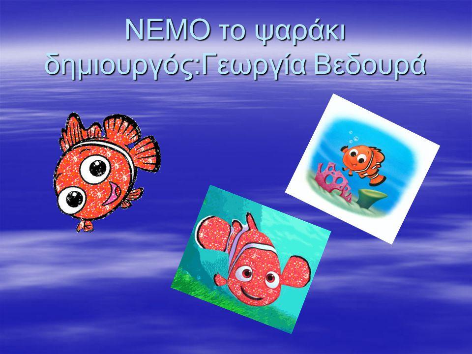 NEMO το ψαράκι δημιουργός:Γεωργία Βεδουρά