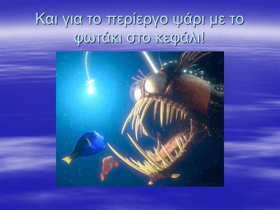 Και για το περίεργο ψάρι με το φωτάκι στο κεφάλι!