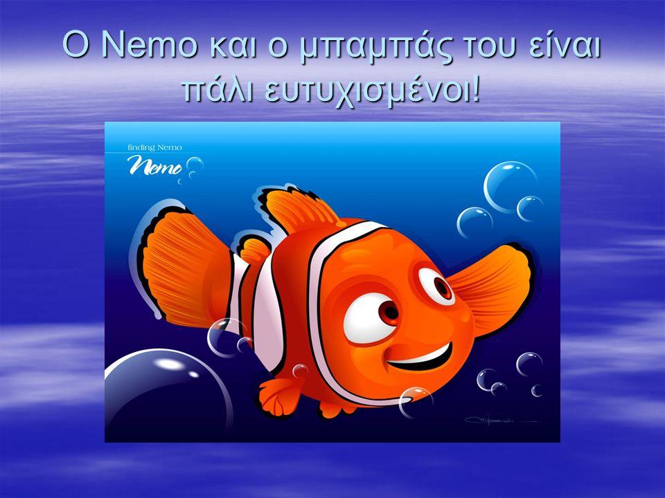 Ο Nemo και ο μπαμπάς του είναι πάλι ευτυχισμένοι!