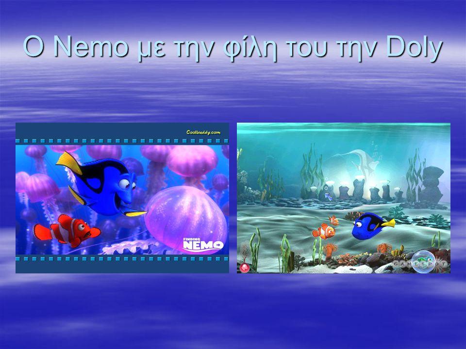 Ο Nemo με την φίλη του την Doly