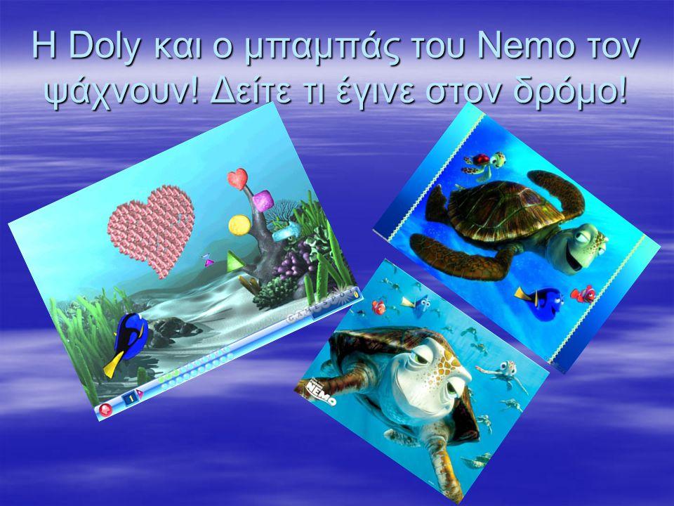 Η Doly και ο μπαμπάς του Nemo τον ψάχνουν! Δείτε τι έγινε στον δρόμο!
