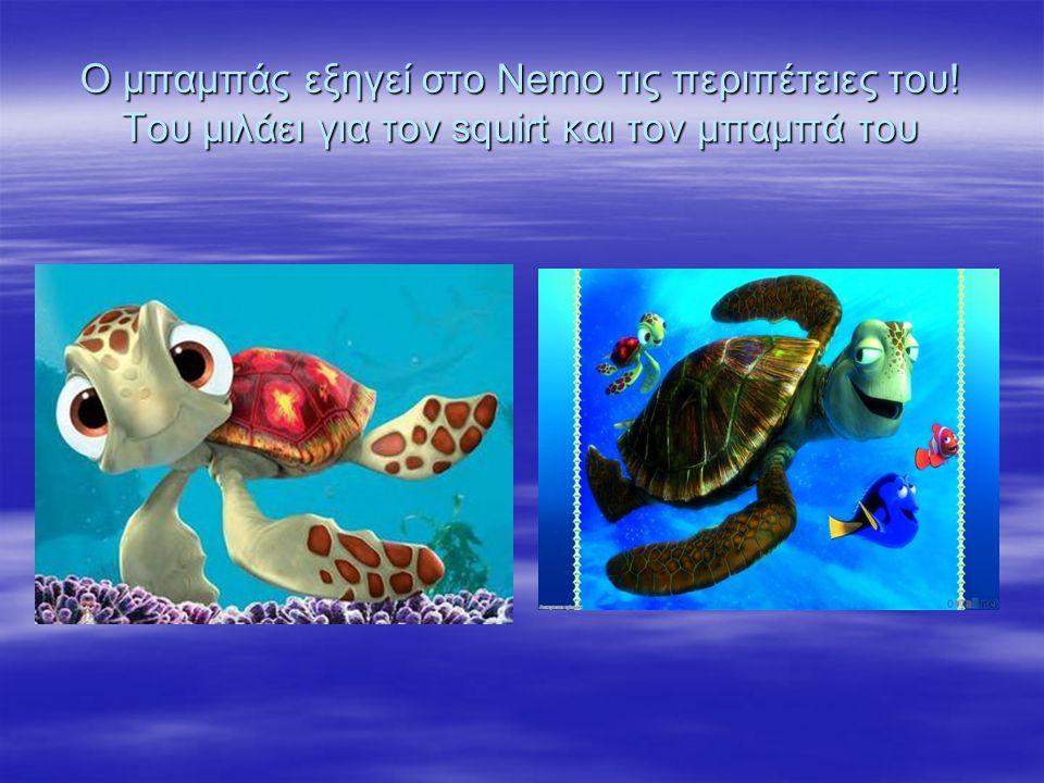 Ο μπαμπάς εξηγεί στο Nemo τις περιπέτειες του! Του μιλάει για τον squirt και τον μπαμπά του