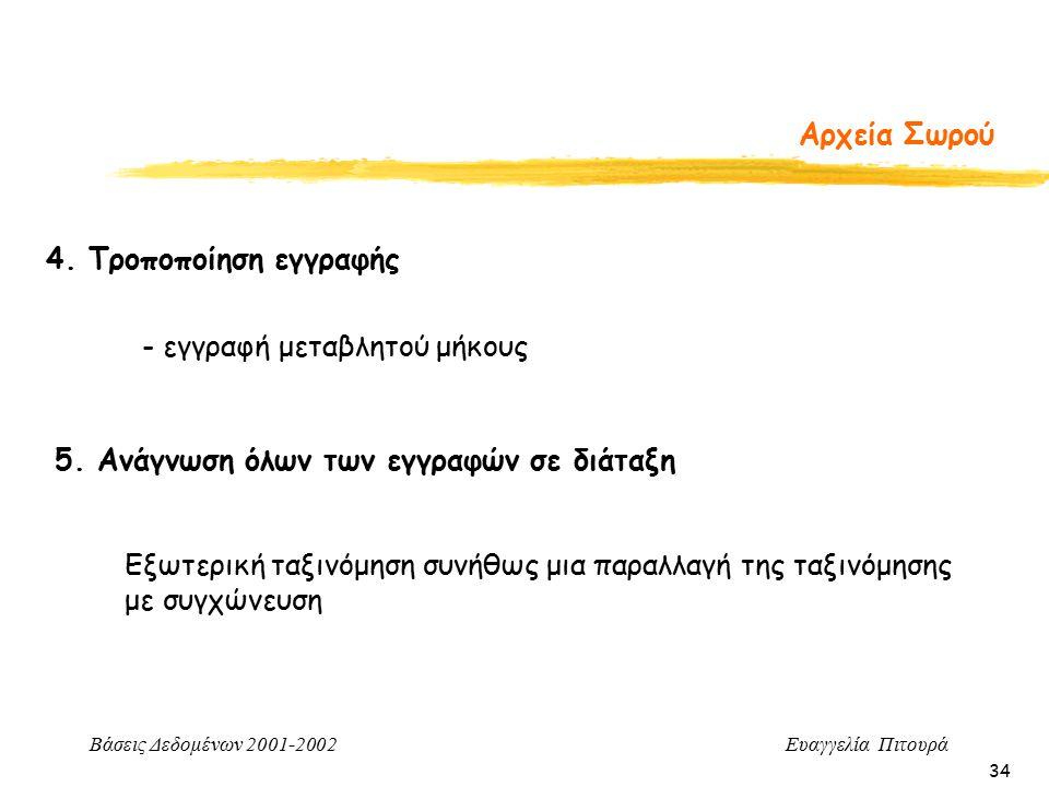 Βάσεις Δεδομένων 2001-2002 Ευαγγελία Πιτουρά 34 Αρχεία Σωρού 4.