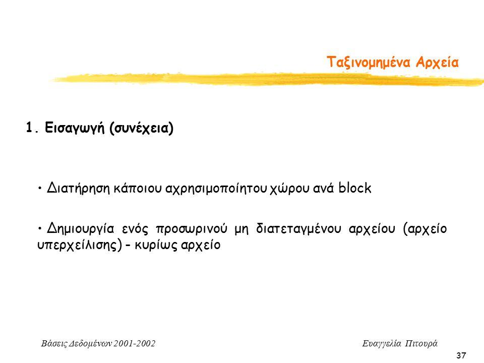 Βάσεις Δεδομένων 2001-2002 Ευαγγελία Πιτουρά 37 Ταξινομημένα Αρχεία 1.