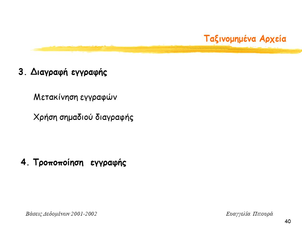 Βάσεις Δεδομένων 2001-2002 Ευαγγελία Πιτουρά 40 Ταξινομημένα Αρχεία 3.