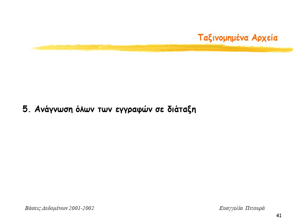 Βάσεις Δεδομένων 2001-2002 Ευαγγελία Πιτουρά 41 Ταξινομημένα Αρχεία 5.