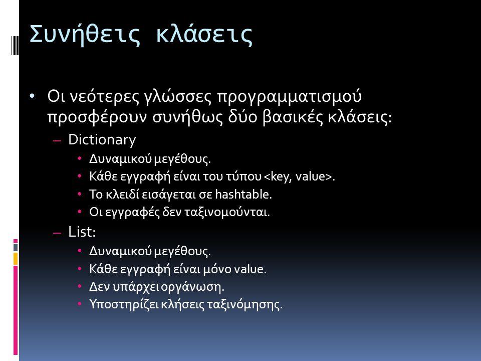 Υπέρ-Κατά Dictionaries: – Πολύ γρήγορα lookups.– Πιο αργή προσθήκη εγγραφών (hashing process).