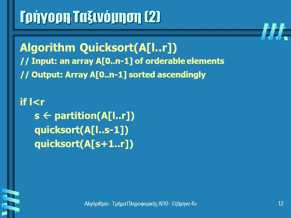 Γρήγορη Ταξινόμηση (2) Algorithm Quicksort(A[l..r]) // Input: an array A[0..n-1] of orderable elements // Output: Array A[0..n-1] sorted ascendingly i