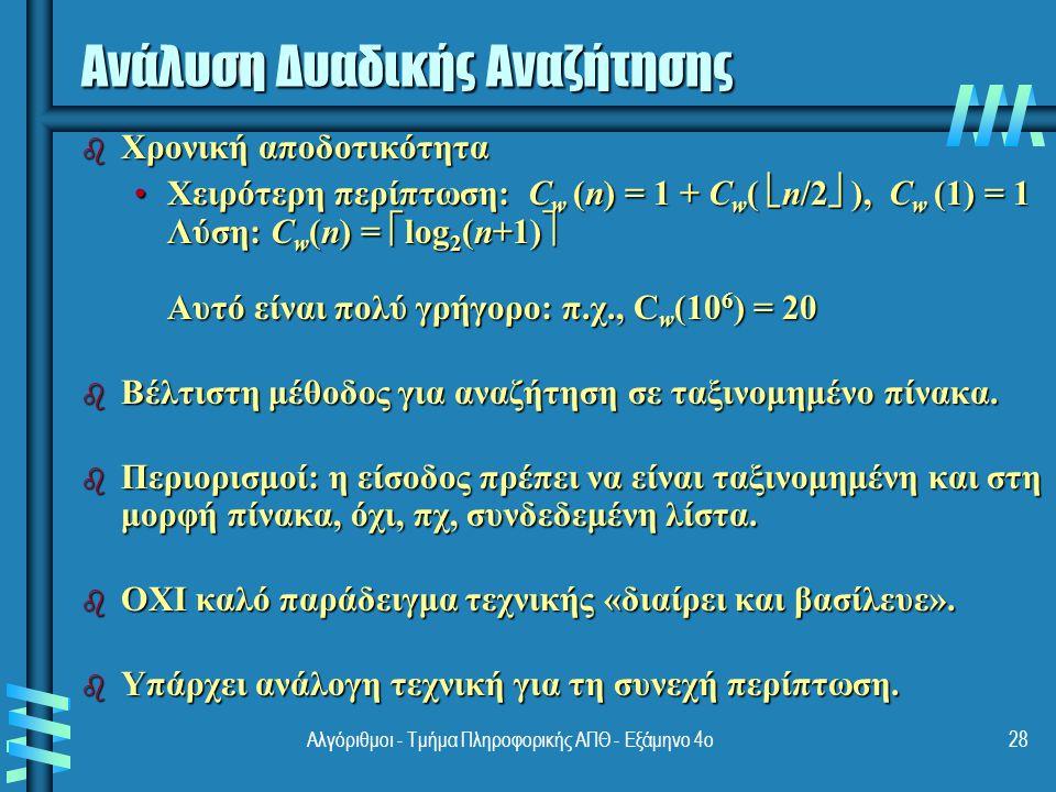 Αλγόριθμοι Δυαδικών Δένδρων Τα δυαδικά δένδρα έχουν έτοιμη τη δομή για αλγορίθμους διαίρει και βασίλευε.