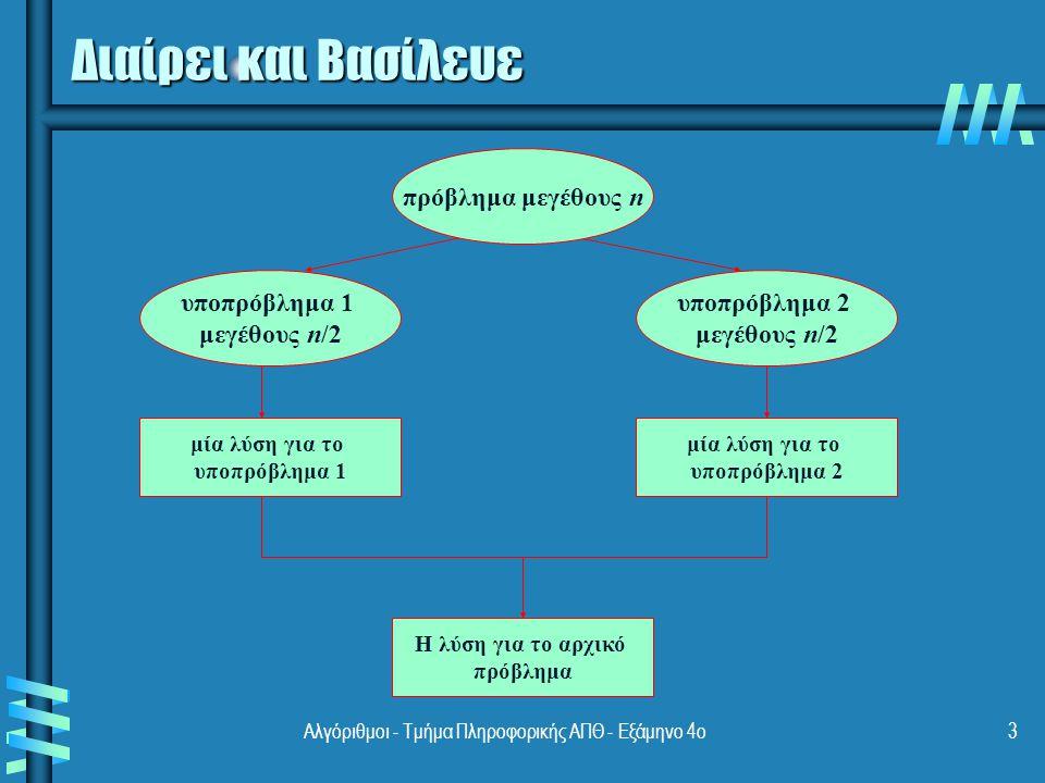 b Ταξινόμηση με συγχώνευση και γρήγορη ταξινόμηση b Διασχίσεις δένδρων b Δυαδική αναζήτηση (;) b Πολλαπλασιασμός πινάκων – Αλγόριθμος του Strassen b Κυρτό περίβλημα - Αλγόριθμος QuickHull Παραδείγματα Διαίρει και Βασίλευε 4Αλγόριθμοι - Τμήμα Πληροφορικής ΑΠΘ - Εξάμηνο 4ο