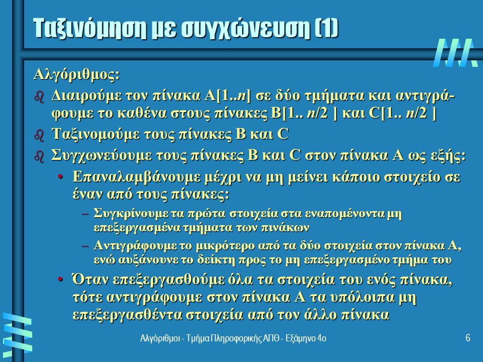 Ταξινόμηση με συγχώνευση (2) 7Αλγόριθμοι - Τμήμα Πληροφορικής ΑΠΘ - Εξάμηνο 4ο