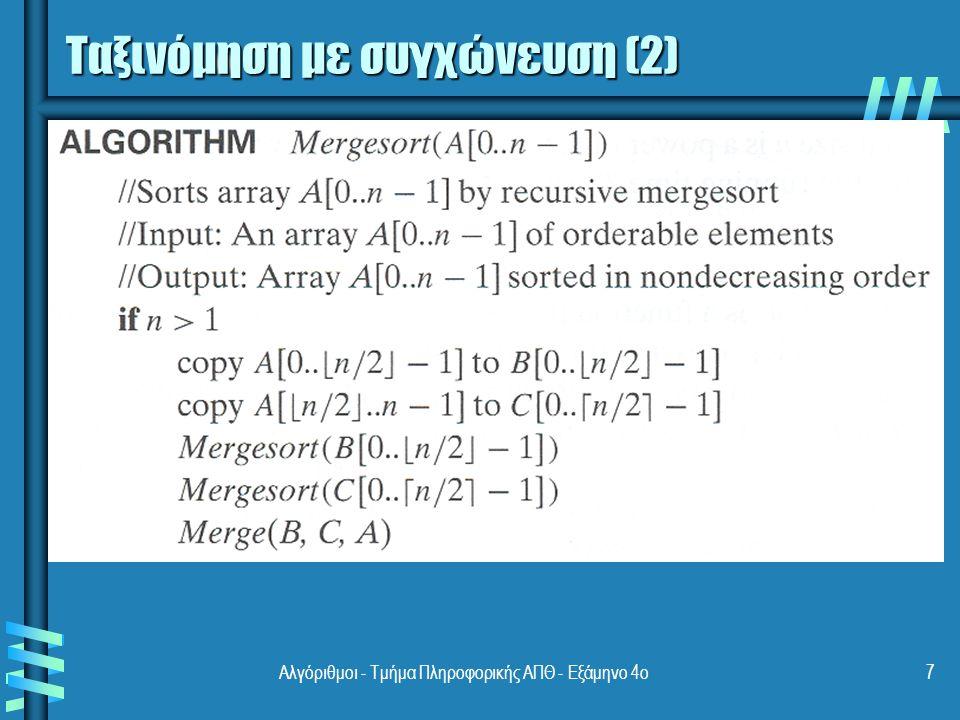 Ταξινόμηση με συγχώνευση (3) 8Αλγόριθμοι - Τμήμα Πληροφορικής ΑΠΘ - Εξάμηνο 4ο
