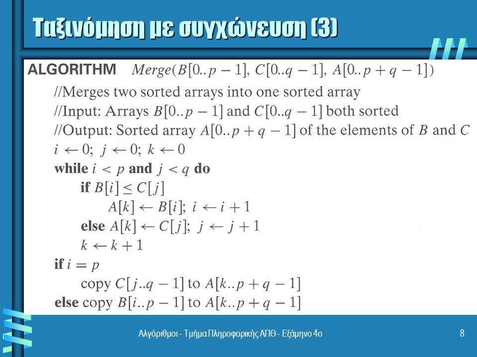 Tαξινόμηση με συγχώνευση (4) 9Αλγόριθμοι - Τμήμα Πληροφορικής ΑΠΘ - Εξάμηνο 4ο