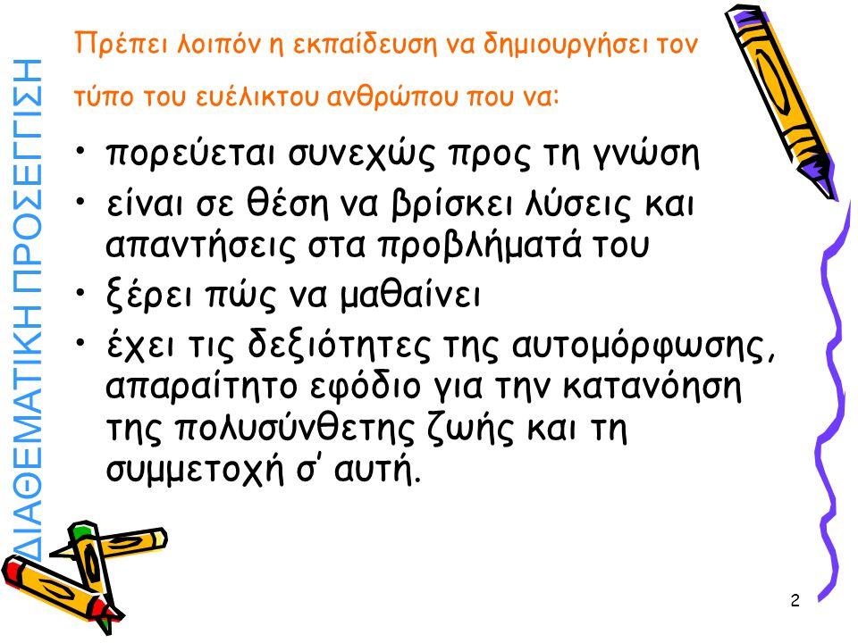 ΔΙΑΘΕΜΑΤΙΚΗ ΠΡΟΣΕΓΓΙΣΗ 3 Το σημερινό σχολείο πρέπει να είναι: Δημοκρατικό Μαθητοκεντρικό Κοινωνιοκεντρικό Βιωματικό Ελκυστικό «Χώρος καλλιέργειας της δημιουργικότητας και της κριτικής σκέψης του μαθητή και όχι χώρος στερεότυπης μετωπικής διδασκαλίας» (Θεοφιλίδης 1997)