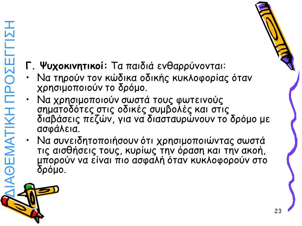 ΔΙΑΘΕΜΑΤΙΚΗ ΠΡΟΣΕΓΓΙΣΗ 23 Γ. Ψυχοκινητικοί: Τα παιδιά ενθαρρύνονται: Να τηρούν τον κώδικα οδικής κυκλοφορίας όταν χρησιμοποιούν το δρόμο. Να χρησιμοπο