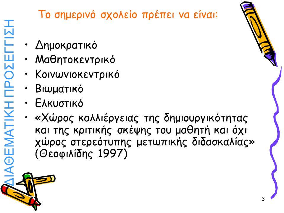 ΔΙΑΘΕΜΑΤΙΚΗ ΠΡΟΣΕΓΓΙΣΗ 14 Ελλαδικός Χώρος Αλέξαντρος Δελμούζος (κρυφό σχολείο) Σούρλος (συγκεντρωτική διδασκαλία) Παλαιολόγος και Εξαρχόπουλος (Ενιαία διδασκαλία) Ματσαγγούρας ( Η διαθεματικότητα στη σχολική γνώση)
