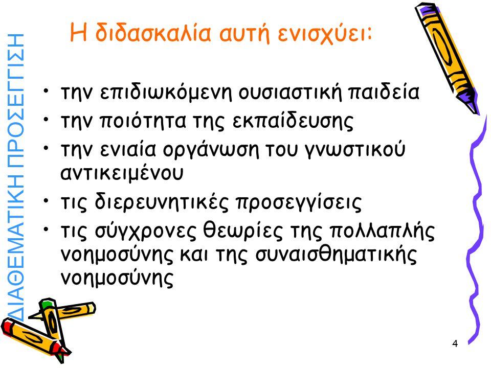 ΔΙΑΘΕΜΑΤΙΚΗ ΠΡΟΣΕΓΓΙΣΗ 4 Η διδασκαλία αυτή ενισχύει: την επιδιωκόμενη ουσιαστική παιδεία την ποιότητα της εκπαίδευσης την ενιαία οργάνωση του γνωστικο
