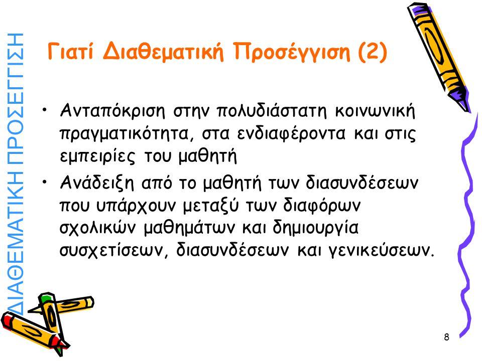 ΔΙΑΘΕΜΑΤΙΚΗ ΠΡΟΣΕΓΓΙΣΗ 49 Ρόλος του Δασκάλου: Ο δάσκαλος λειτουργεί όπως το διευθυντή της ορχήστρας.