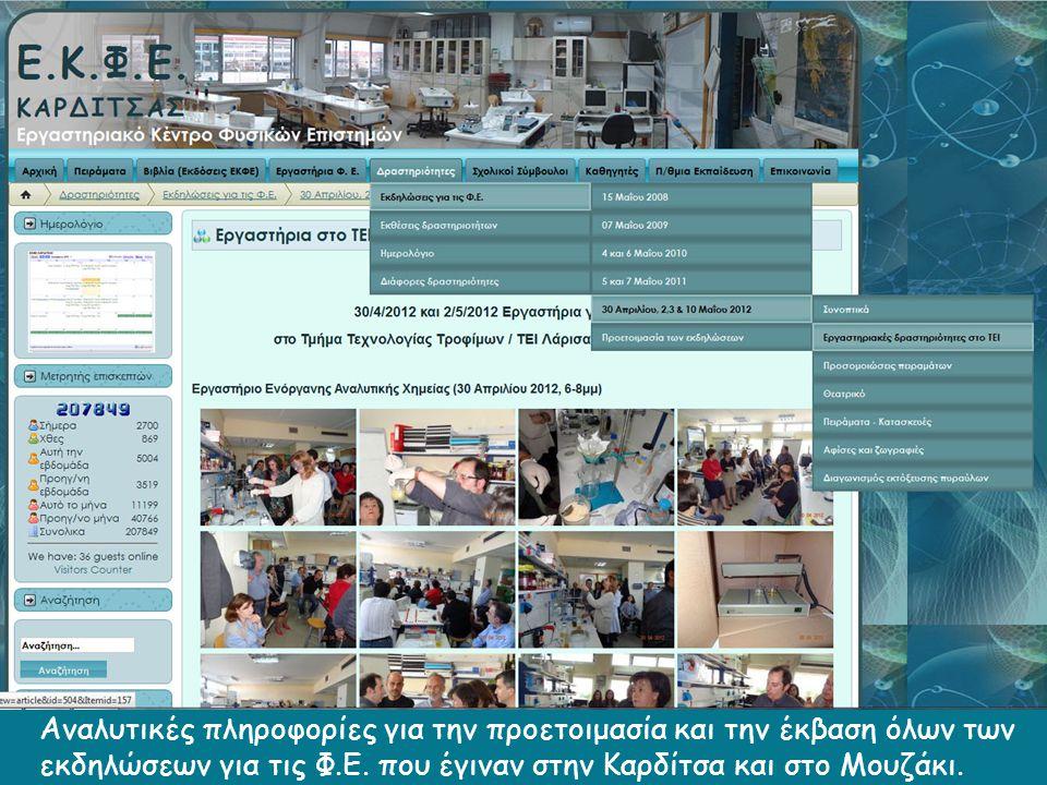 Αναλυτικές πληροφορίες για την προετοιμασία και την έκβαση όλων των εκδηλώσεων για τις Φ.Ε.