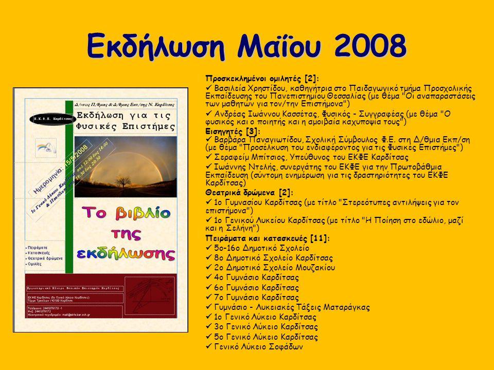 Εκδήλωση Μαΐου 2008 Προσκεκλημένοι ομιλητές [2]: Βασιλεία Χρηστίδου, καθηγήτρια στο Παιδαγωγικό τμήμα Προσχολικής Εκπαίδευσης του Πανεπιστημίου Θεσσαλίας (με θέμα Οι αναπαραστάσεις των μαθητών για τον/την Επιστήμονα ) Ανδρέας Ιωάννου Κασσέτας, Φυσικός - Συγγραφέας (με θέμα Ο φυσικός και ο ποιητής και η αμοιβαία καχυποψία τους ) Εισηγητές [3]: Βαρβάρα Παναγιωτίδου, Σχολική Σύμβουλος Φ.Ε.