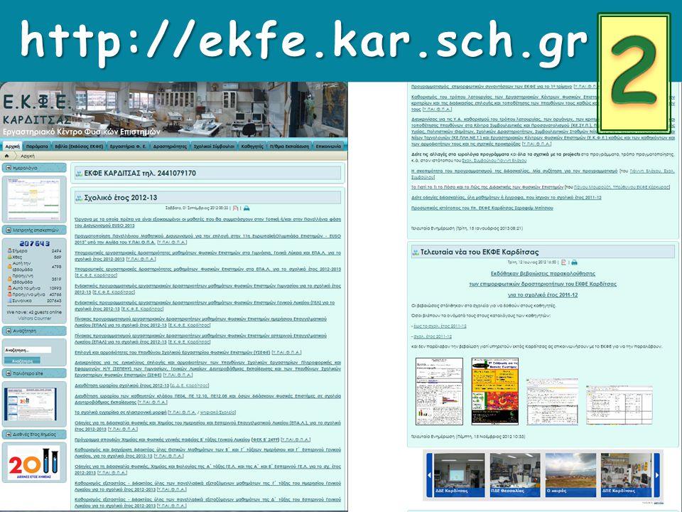 Διευθέτηση & Καταγραφή εργαστηριακού υλικού