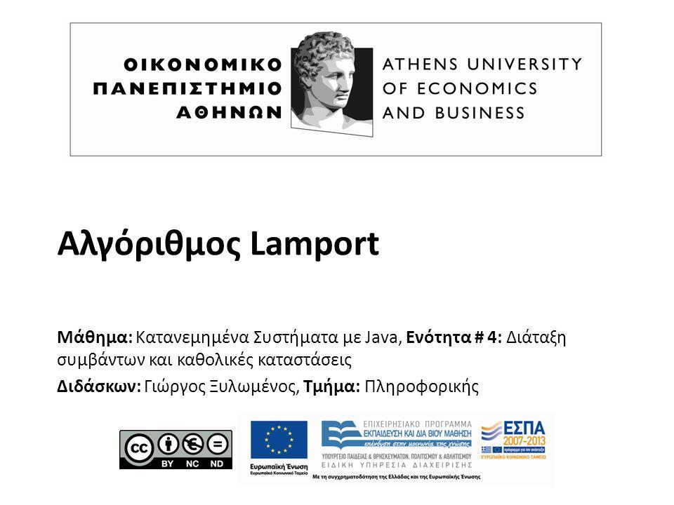 Αλγόριθμος Lamport Μάθημα: Κατανεμημένα Συστήματα με Java, Ενότητα # 4: Διάταξη συμβάντων και καθολικές καταστάσεις Διδάσκων: Γιώργος Ξυλωμένος, Τμήμα: Πληροφορικής
