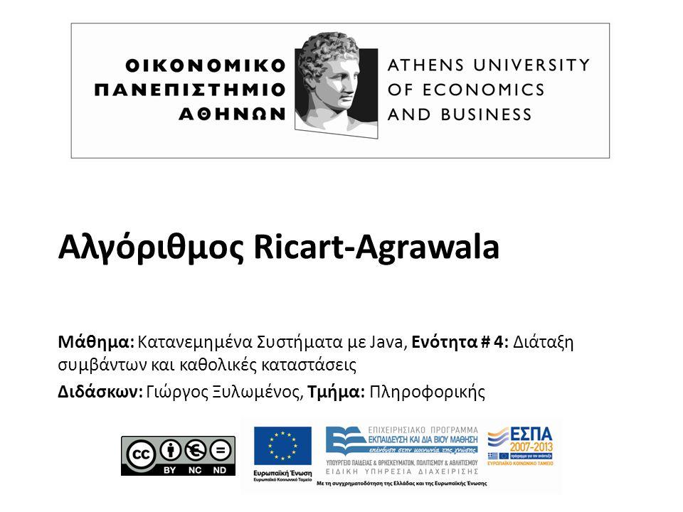 Αλγόριθμος Ricart-Agrawala Μάθημα: Κατανεμημένα Συστήματα με Java, Ενότητα # 4: Διάταξη συμβάντων και καθολικές καταστάσεις Διδάσκων: Γιώργος Ξυλωμένος, Τμήμα: Πληροφορικής