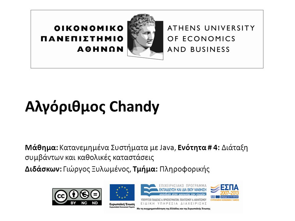 Αλγόριθμος Chandy Μάθημα: Κατανεμημένα Συστήματα με Java, Ενότητα # 4: Διάταξη συμβάντων και καθολικές καταστάσεις Διδάσκων: Γιώργος Ξυλωμένος, Τμήμα: Πληροφορικής