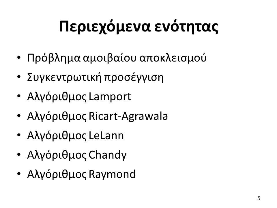 Αλγόριθμος Raymond (6 από 8) Παράδειγμα – Αρχικά σκυτάλη στην p 1 – Η p 4 θέλει να μπει στην ΚΠ – Η p 5 θέλει να μπει στην ΚΠ – Η p 2 τις εκπροσωπεί 46
