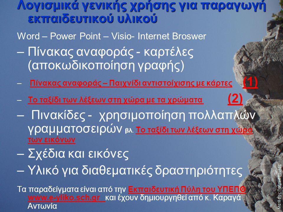 Λογισμικά γενικής χρήσης για παραγωγή εκπαιδευτικού υλικού Word – Power Point – Visio- Ιnternet Broswer –Πίνακας αναφοράς - καρτέλες (αποκωδικοποίηση
