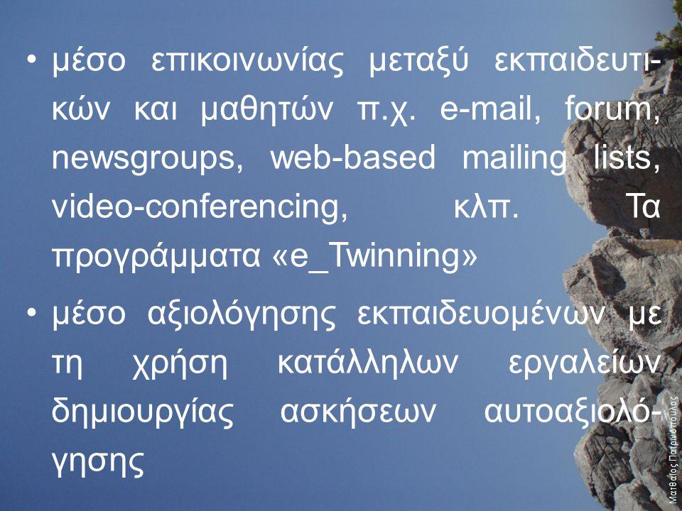 μέσο επικοινωνίας μεταξύ εκπαιδευτι- κών και μαθητών π.χ. e-mail, forum, newsgroups, web-based mailing lists, video-conferencing, κλπ. Τα προγράμματα