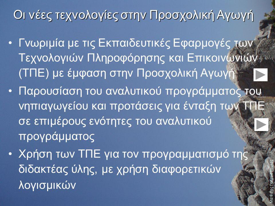 Ειδικότερα για το Νηπιαγωγείο http://www.e-yliko.gr/nipdrast.htm Εκπαιδευτικές Δραστηριότητες Νηπιαγωγείου από την Εκπαιδευτική Πύλη του ΥΠΕΠΘhttp://www.e-yliko.gr/nipdrast.htm Εκπαιδευτική Πύλη του ΥΠΕΠΘ http://www.kinderart.com/littles/litles.html Δραστηριότητες και ιδέες για το νηπιαγωγείοhttp://www.kinderart.com/littles/litles.html http://nip-ag-parask.ira.sch.gr/ Το Νηπιαγωγείο στις Αγίες Παρασκιές του νομού Ηρακλείουhttp://nip-ag-parask.ira.sch.gr/ http://nip-kapar.voi.sch.gr/ Το Νηπιαγωγείο Καπαρελλίου Βοιωτίαςhttp://nip-kapar.voi.sch.gr/ Ματθαίος Πατρινόπουλος