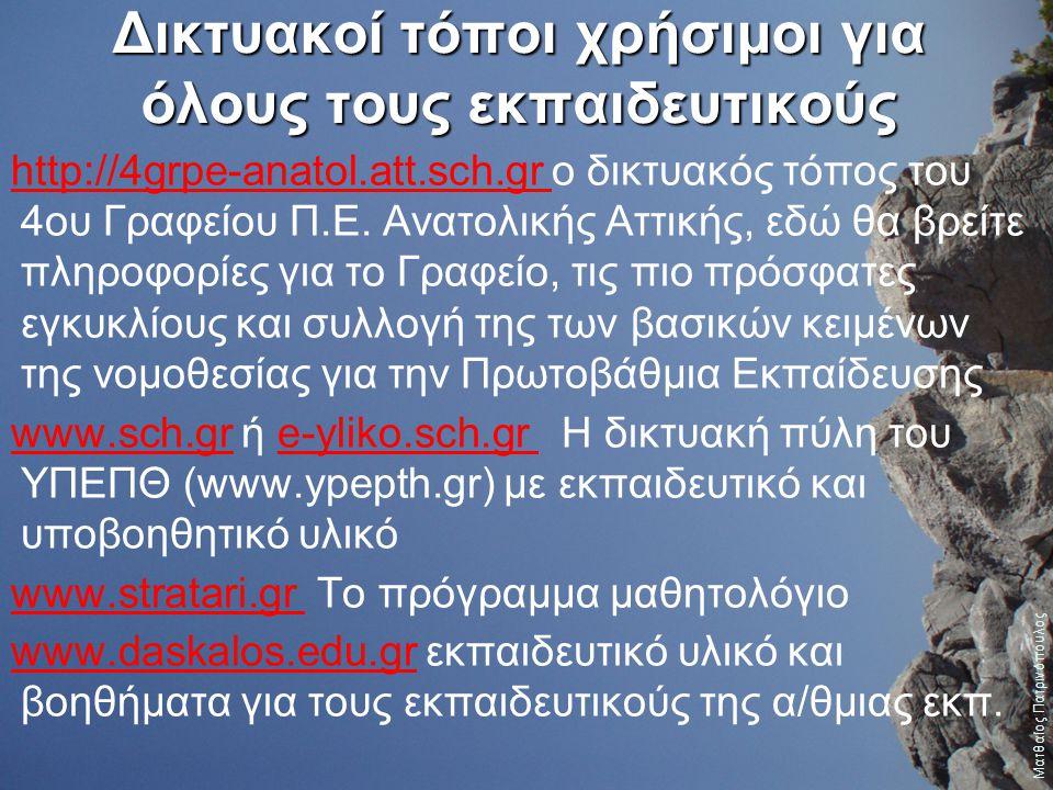 Δικτυακοί τόποι χρήσιμοι για όλους τους εκπαιδευτικούς http://4grpe-anatol.att.sch.gr http://4grpe-anatol.att.sch.gr ο δικτυακός τόπος του 4ου Γραφείο