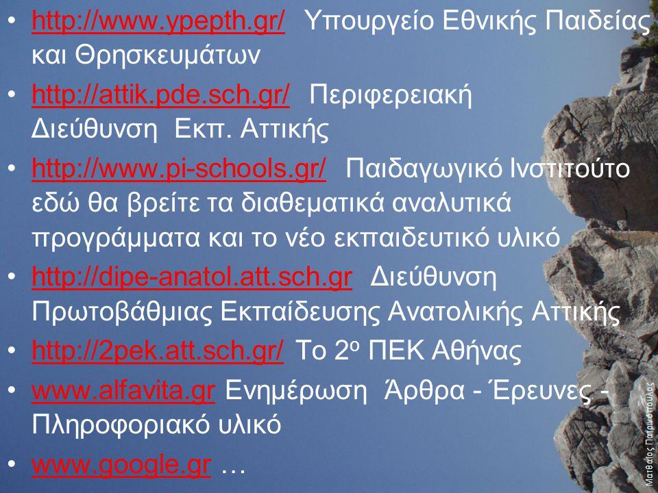 http://www.ypepth.gr/ Υπουργείο Εθνικής Παιδείας και Θρησκευμάτωνhttp://www.ypepth.gr/ http://attik.pde.sch.gr/ Περιφερειακή Διεύθυνση Εκπ. Αττικήςhtt